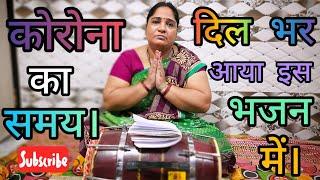 Bhajan gate -gate Rone Lagi Reena singh...(kalyug me aao He Esawar Aafat me jaan Hamari Hai)....