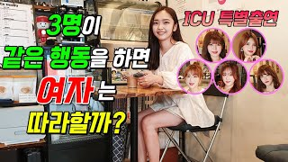 [KOREANPRANK] K-pop girl group and Korean beauty's aegyo battle! Who will be the winner?