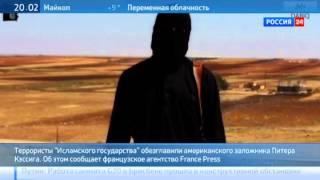 Боевики ИГИЛ обезглавили Кэссига, как в голливудском триллере