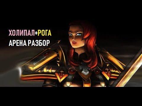 8.1 BFA---World Of Warcraft---Рога+Хпал---Разбор