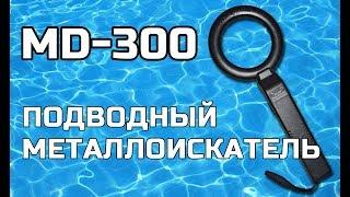 Подводный металлоискатель MD-300. Обзор.
