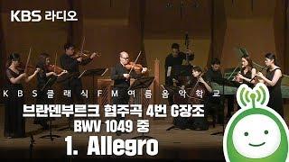 브란덴부르크 협주곡 4번 G장조 BWV 1049 중 1. Allegro [KBS 클래식 FM 여름음악학교]