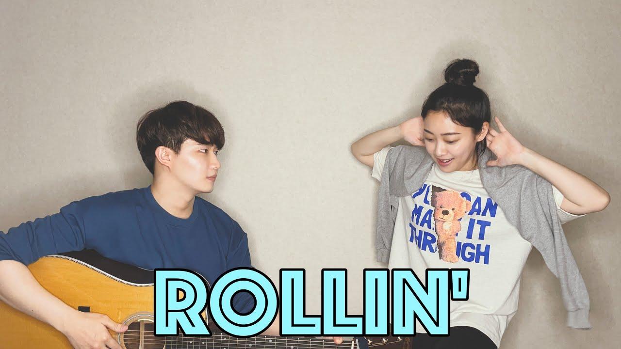 친남매가 부르는 '브레이브걸스 - 롤린' ㅣ Siblings Singing 'Brave Girls - Rollin'' 💃