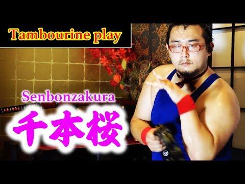Senbonzakura - [Tambourine Cover] - Crazy Japanese Comic Dancer GONZO /【タンバリン演奏】千本桜 by ゴンゾー