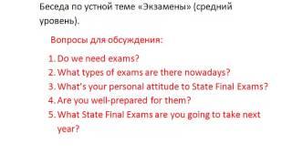 Exams.  Беседа на английском языке по теме