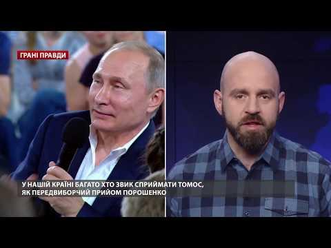 "Путин боится ""армии, языка, веры"", Грани правды"