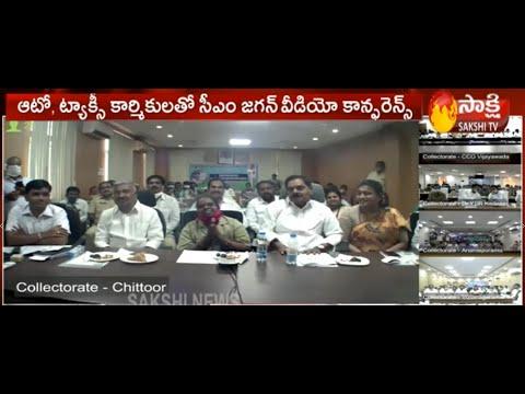 Auto Driver Nagamani Gets Emotional About CM YS Jagan | YSR Vahana Mitra Scheme | Sakshi TV