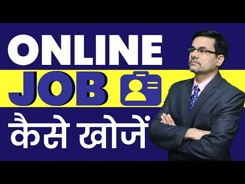How to fill government job form online in India | How to search government jobs online in India