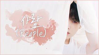 Gambar cover AGUST D (BTS SUGA)|사람 (People)|KOR/ENG lyrics