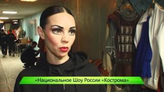 """Национальное шоу """"Кострома"""". ИК """"Город"""" 15.04.2016"""