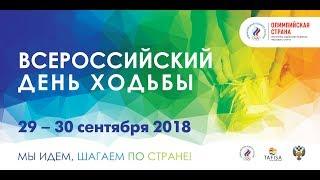 Всероссийский день ходьбы в Новосибирске