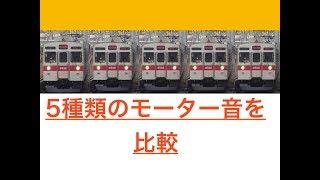 東急8500系5種類のモーター音を聞き比べ  日立/東洋/東芝/日立過渡期GTO-VVVF/日立後期GTO-VVVF