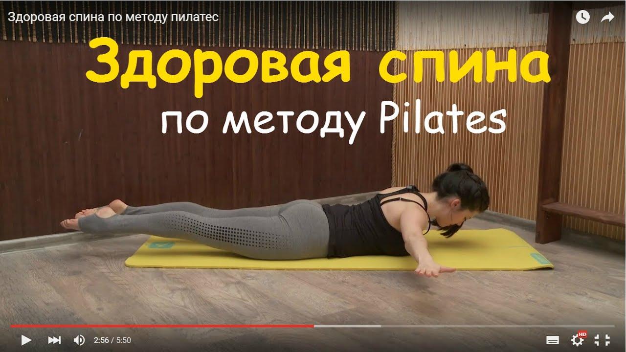 Скачать упражнения для позвоночника пилатес