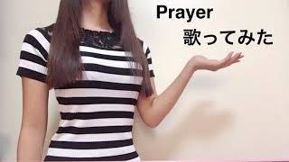 玉置成実 - Prayer