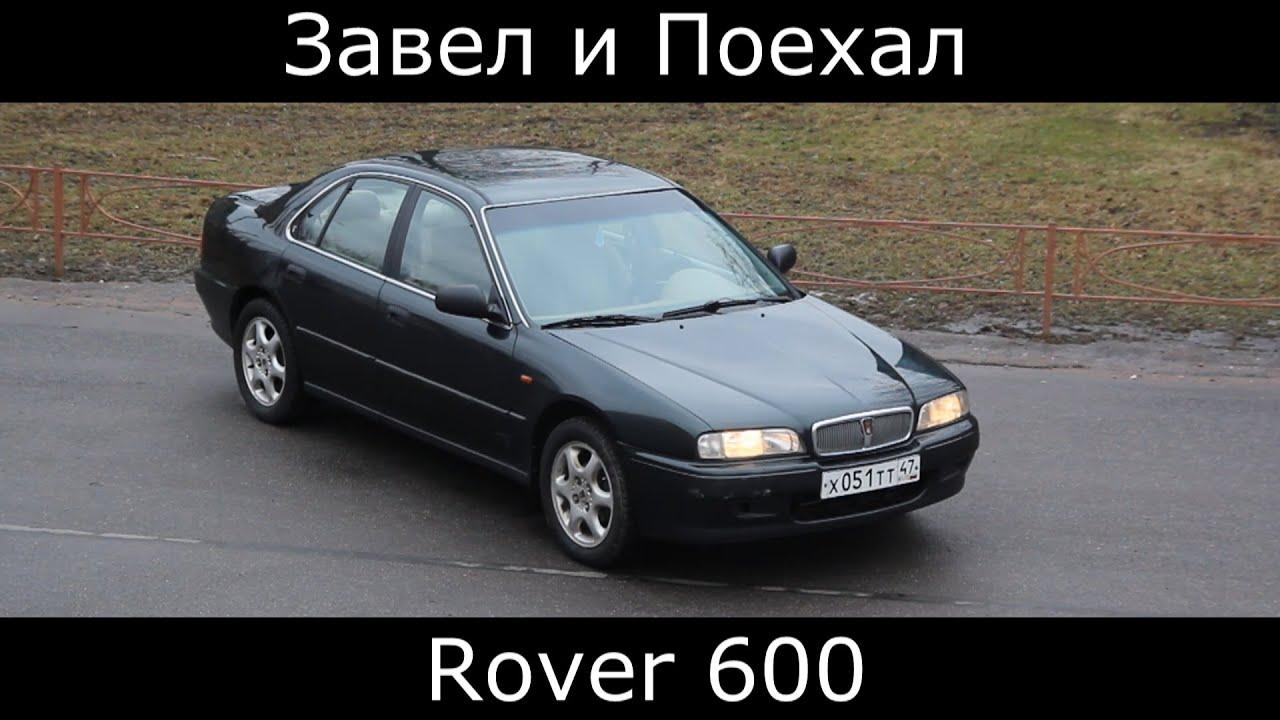 Тест драйв Rover 600  (обзор)