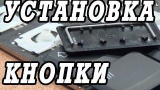 Как снять и вставить назад клавишу ноутбука.(Как снять и вставить, поставить назад клавишу ноутбука. http://kom-servise.ru/index.php/remont/194-194 https://youtu.be/LvvaVLMLVCo Как встав..., 2013-11-20T05:58:06.000Z)