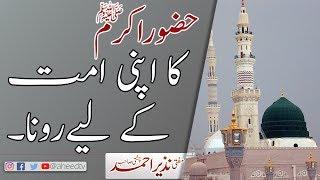 Hozoor (S.A.W.W) Ka Ummat ke liye Rona |Urdu, Hindi| Mufti Nazeer Ahmad Chishti