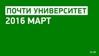 «Почти Университет» — 2016 март