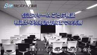 『信託スキームごとに検証 相談から契約書作成までの実務』河合保弘先生/ビズアップ総研