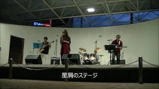 2016年9月17日 島瀬公園ステージ 客席からコーラスが…! 素敵ですネ(^^