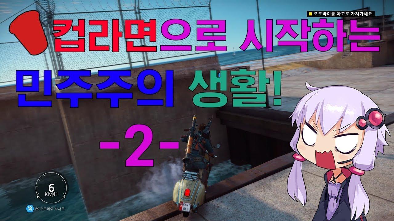 [유카리 실황]컵라면으로 시작하는 민주주의 생활! -2-