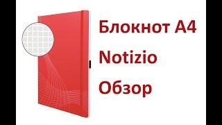 Блокнот А4 Notizio, обзор