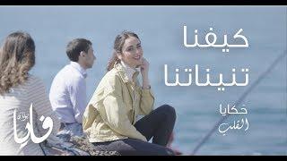 كيفنا تنيناتنا، فايا يونان Kifna Tnaynatna [Official Video] Faia Younan
