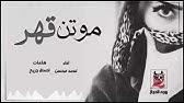 شيلة | موتن قهر قهر | اداء سعد محسن | كلمات اصدق جريح | النسخة الأصلية طرب