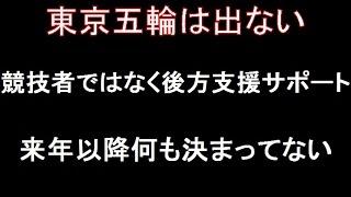 リオ五輪競泳平泳ぎ200m金メダルの金藤理絵は東京五輪には出ない。 今後...