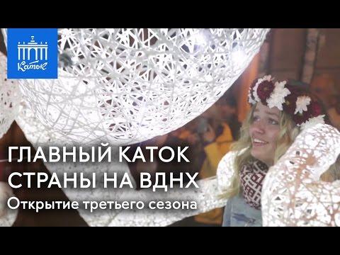 Главный каток страны на ВДНХ. Тизер открытия третьего сезона