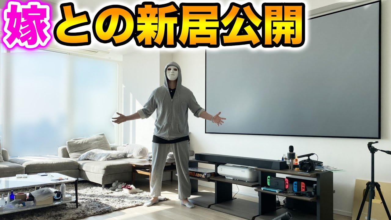 家賃○○○万円!嫁との新居公開!【ドッキリ、ラファエル】