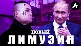 Путин спел - Новый лимузин (MORGENSHTERN - Cadillac)    AFK
