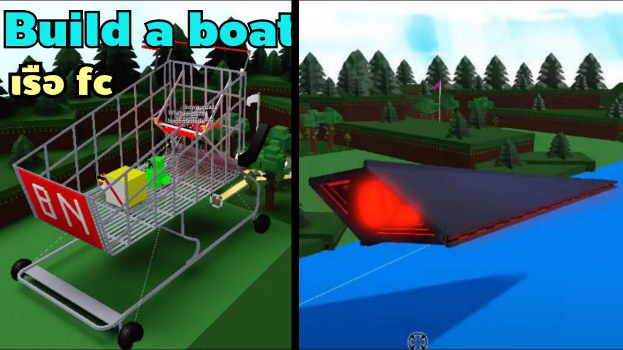 ROBLOX Build A Boat #3 รีวิวเรือ fc รีวิวอยู่ดีๆแต่ My Restaurant ดัน Update เฉย