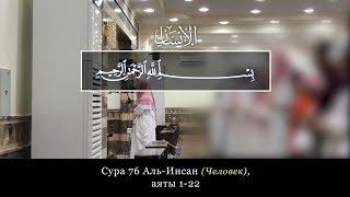 Абд ар-Рахман Ар-Рушуд. Сура 76 Аль-Инсан (Человек), аяты 1-22