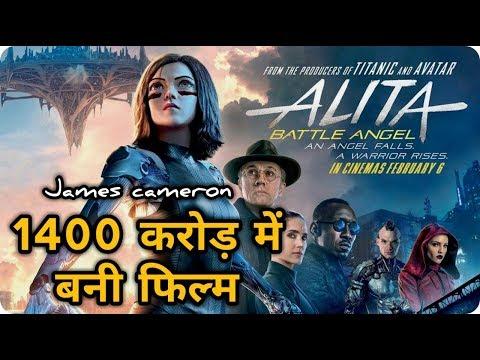 Alita Battle Angel block buster film ,James Cameron's Avatar follow up is just as visually stunning Mp3