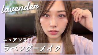 【NOファンデ】大人っぽいニュアンスなラベンダーメイク💜キツくなりすぎずマスク映え✨/Lavender Makeup Tutorial!/yurika