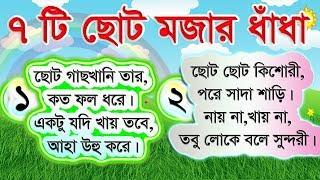 মজার মজার ধাঁধাঁ উত্তর সহ - TOP 7 RIDDLES QUESTION- মগজ ধোলাই - Bangla Puzzle