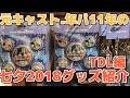 【ディズニー攻略】七夕ディズニー2018の最新グッズを紹介!【TDL編】