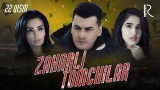 Zaharli tomchilar (o'zbek serial) | Захарли томчилар (узбек сериал) 22-qism