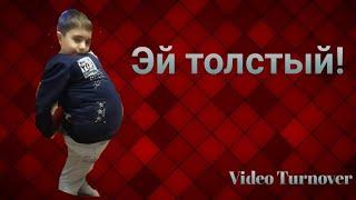 Эй толстый!!продолжение будет круче 😼😼😼