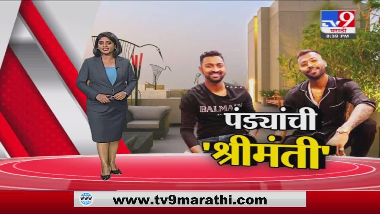 Download Special Report | अबब ! पंड्या बंधूंचा मुंबईत 30 कोटींचा अलिशान फ्लॅट - TV9