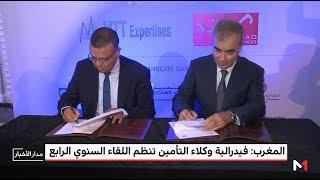 لانابيك توقع اتفاقية شراكة مع الجامعة الوطنية لوكلاء و وسطاء التأمين بالمغرب
