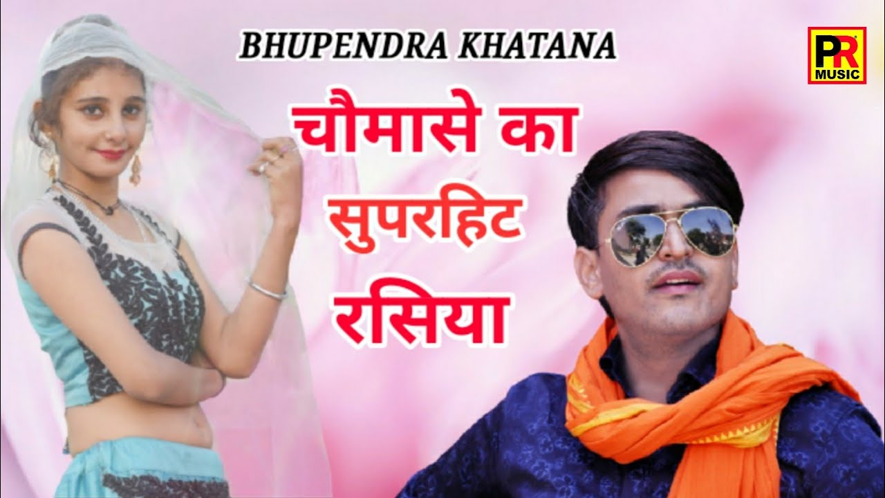 ओ मेतो बाजरों नराऊ मेरी दुखै कनिया ऐसो आयो री चौमासो मेरी भीजे फरिया | Bhupendra khatana |