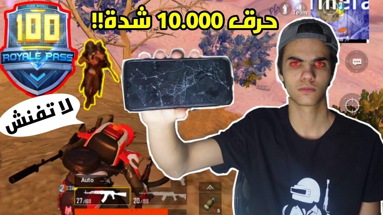 Photo of عصبت و كسرت الموبايل!!😓ببجي موبايل ( تفتيح الرويال باس 13 كامل🔥) PUBG MOBILE RP 13 – اللعاب الفيديو