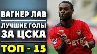 Вагнер Лав   Лучшие голы за ЦСКА   ТОП-15 ● Vagner Love   Best goals for CSKA ▶ iLoveCSKAvideo