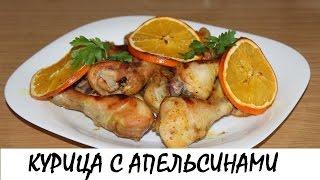 Курица с апельсинами в духовке. Кулинария. Рецепты. Понятно о вкусном.