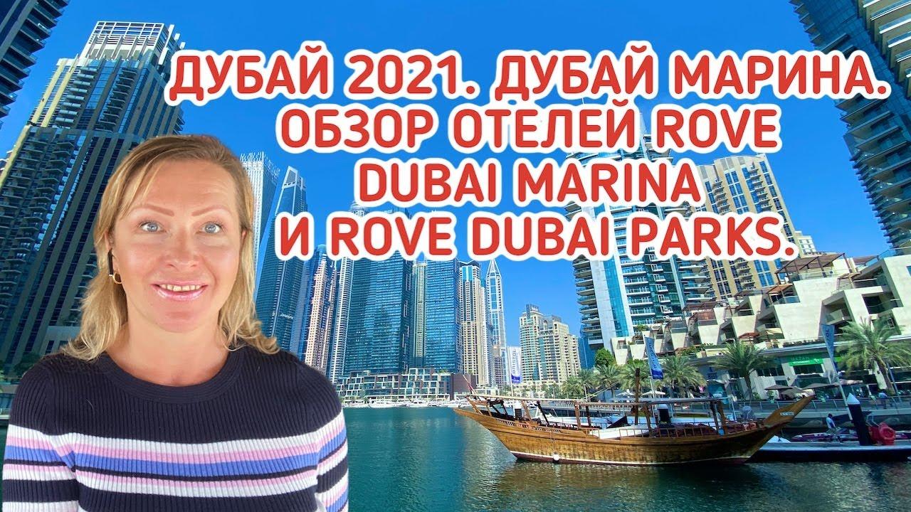 Rove dubai marina 3 оаэ дубай марина недвижимость в портленде сша