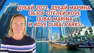 Дубаи 2021 Раи он Дубаи Марина Обзор отелей Rove Dubai Parks and Resorts и Rove Dubai Marina