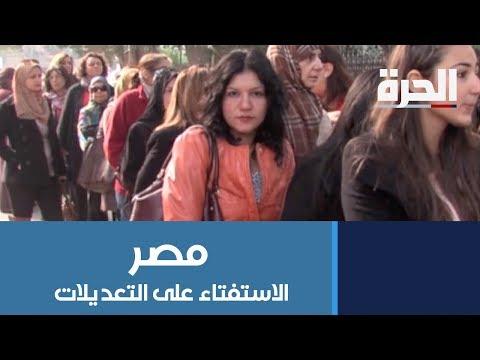 تحديد موعد للاستفتاء على التعديلات الدستورية في مصر