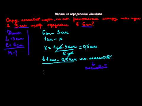 38  Задачи на определение масштаба определение расстояний